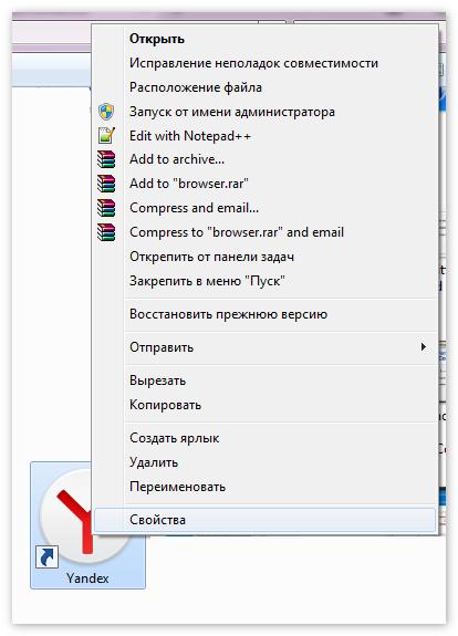 svojstva-yandex-browser.png