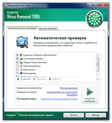 proverka-kompyutera-antivirusom-kasperskogo.png
