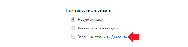 kak-ubrat-vklyuchenie-brauzera-pri-vklyuchenii-kompyutera3.png