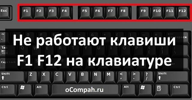 ne-rabotayut-klavishi-f1-f12-na-klaviature-ocompah.ru-02.jpg