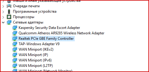 netw-adapters.png