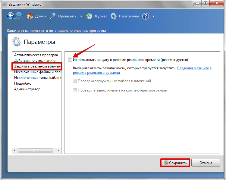 kak-otkljuchit-windows-defender-image3.png