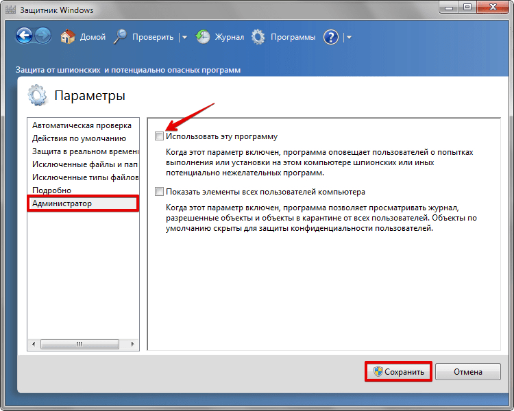 kak-otkljuchit-windows-defender-image4.png