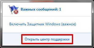 kak-otkljuchit-windows-defender-image10.png