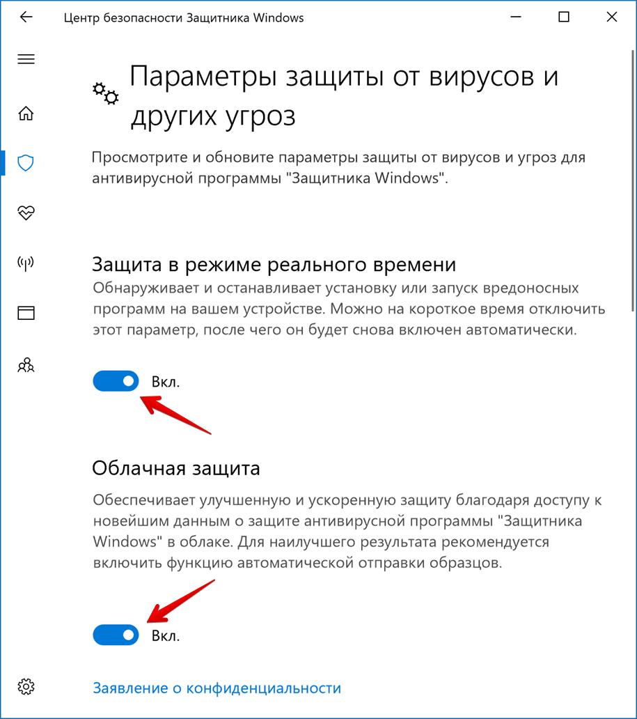 kak-otkljuchit-windows-defender-image15.png