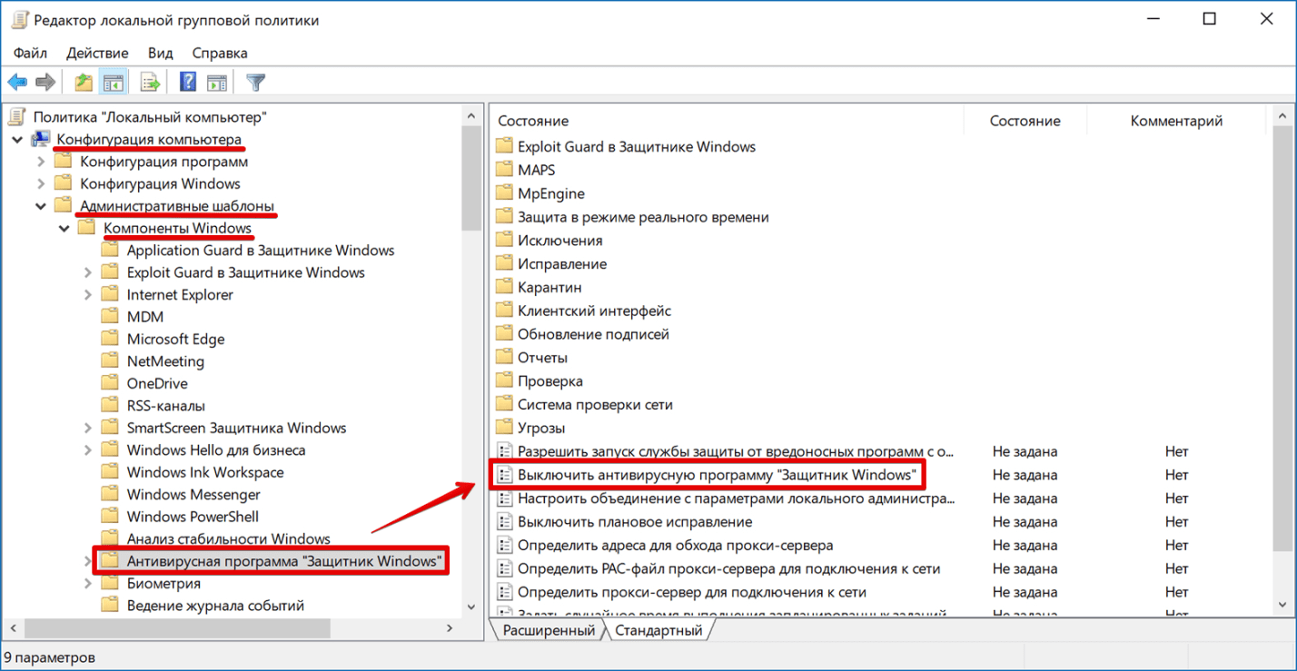 kak-otkljuchit-windows-defender-image20.png