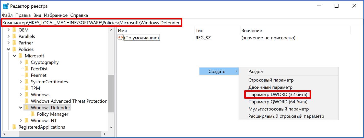 kak-otkljuchit-windows-defender-image25.png
