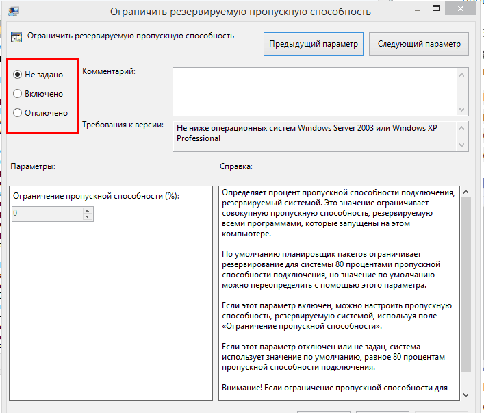 effektivnye-sposoby-uvelicheniya-skorosti-interneta-3.png