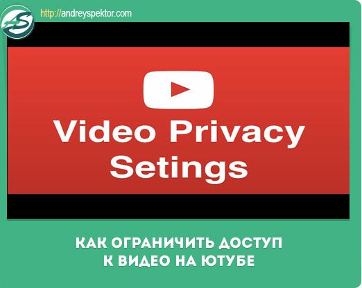 ogranichit_dostup_k_video_na_youtube.jpg