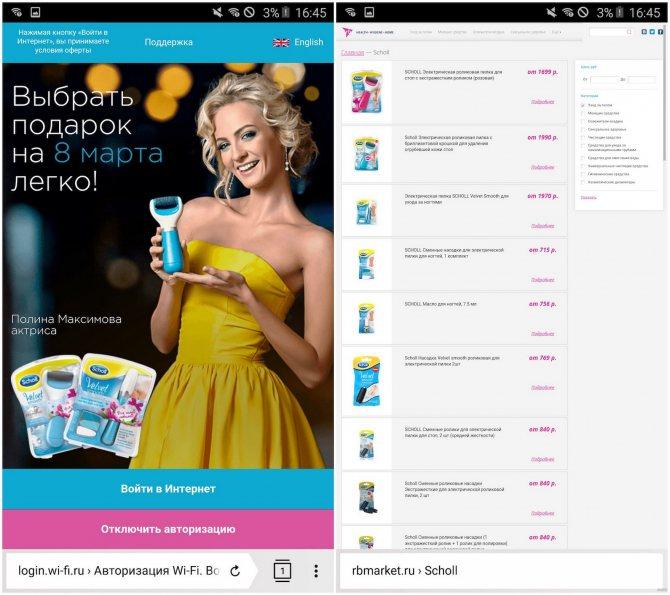 kak-otklyuchit-wi-fi-kak-doma-v-metro-poshagovaya-instrukciya3.jpg