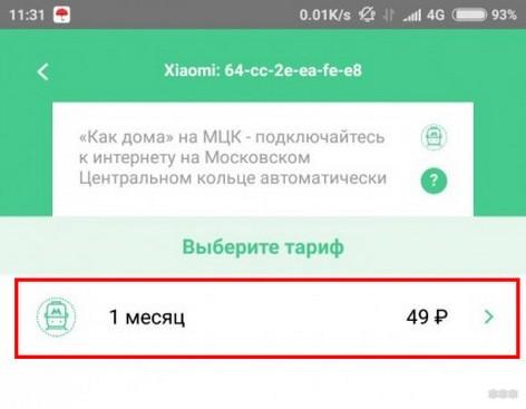 kak-otklyuchit-wi-fi-kak-doma-v-metro-poshagovaya-instrukciya4.jpg