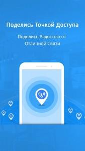 wifi-master-key-4.1.6-5-169x300.png