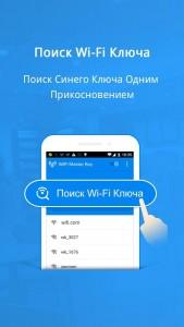 wifi-master-key-4.1.11-3-169x300.png