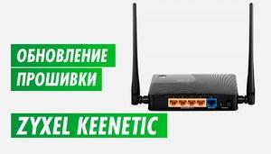 nastroit_router_zyxel.jpg