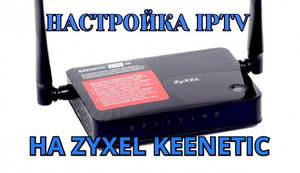 keenetic_net_vhod.jpg