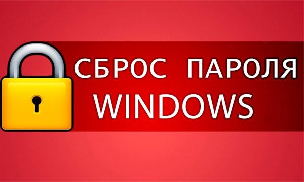 kak-legko-sbrosit-zabytyj-parol-v-lyuboj-versii-windows.jpg
