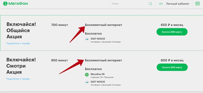 Vklyuchajsya-optsiya-s-bezlimitnym-internetom.jpg