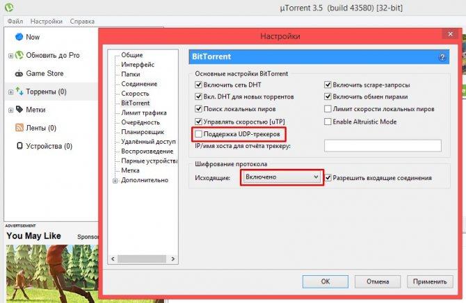 obhod-ogranicheniya-na-torrenty-mts-tarifishche3.jpg