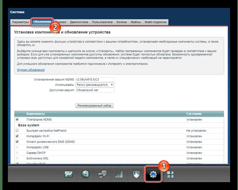 Perehod-k-stranitse-Obnovlenie-na-routere-ZyXEL-Keenetic.png