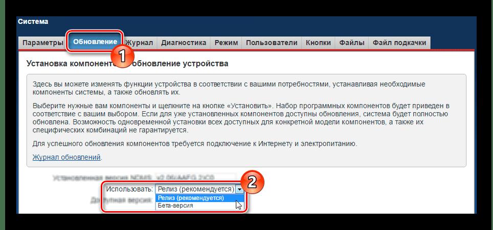 Vyibor-vyipuska-proshivki-na-routere-ZyXEL-Keenetic.png