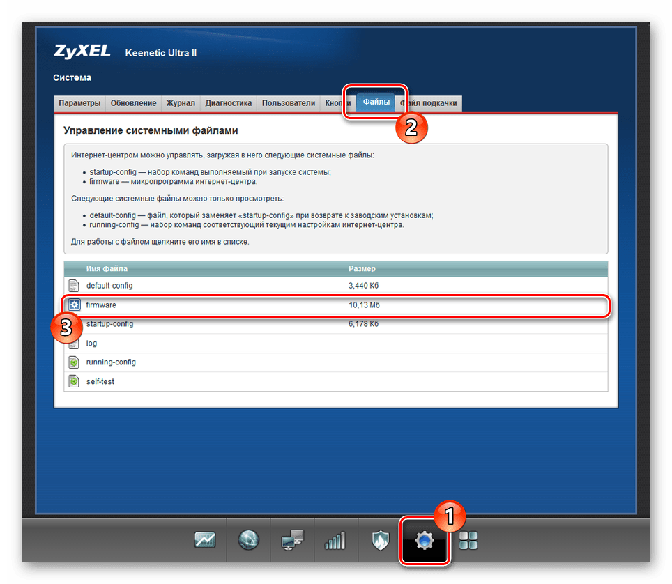 Perehod-k-razdelu-Faylyi-na-routere-ZyXEL-Keenetic.png