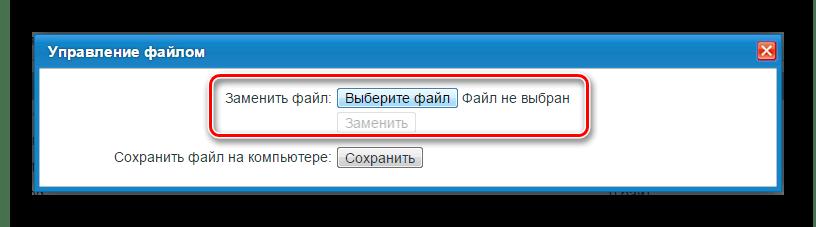 Perehod-k-vyiboru-proshivki-na-routere-ZyXEL-Keenetic.png