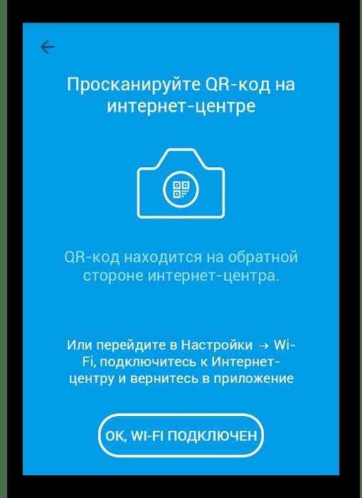Vozmozhnost-podklyucheniya-prilozheniya-k-routeru.png