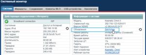 Obnovlenie-proshivki-300x114.png