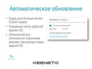 My.Keenetic-300x225.jpg