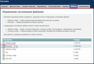 Obnovlenie-proshivki-vruchnuyu-300x206.png