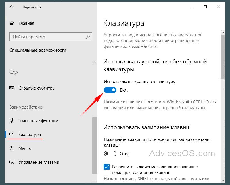 kak-vizvat-ekrannuiu-klaviaturu-1-800x642.png