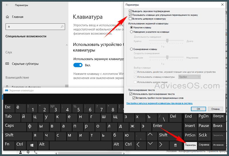 kak-vizvat-ekrannuiu-klaviaturu-2-800x546.png