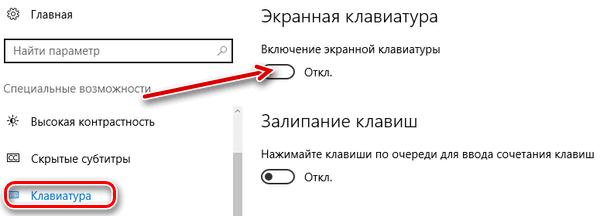 vyvodim-virtualnuju-klaviaturu-na-jekran-noutbuka-2.png