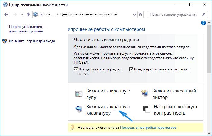 vyvodim-virtualnuju-klaviaturu-na-jekran-noutbuka-3.png