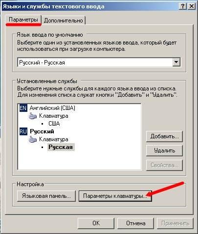 vyvodim-virtualnuju-klaviaturu-na-jekran-noutbuka-4.jpg