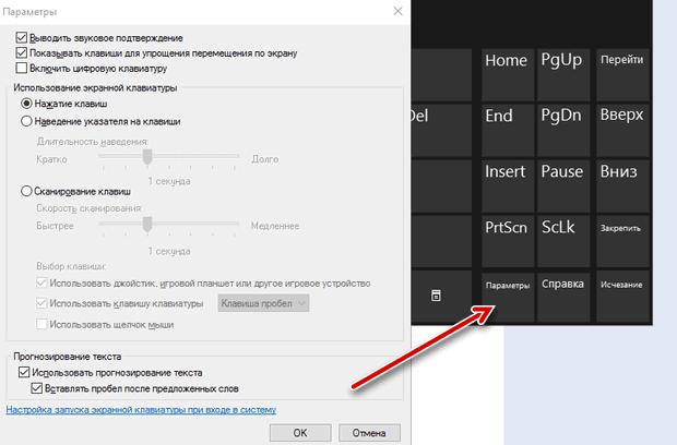 vyvodim-virtualnuju-klaviaturu-na-jekran-noutbuka-5.png