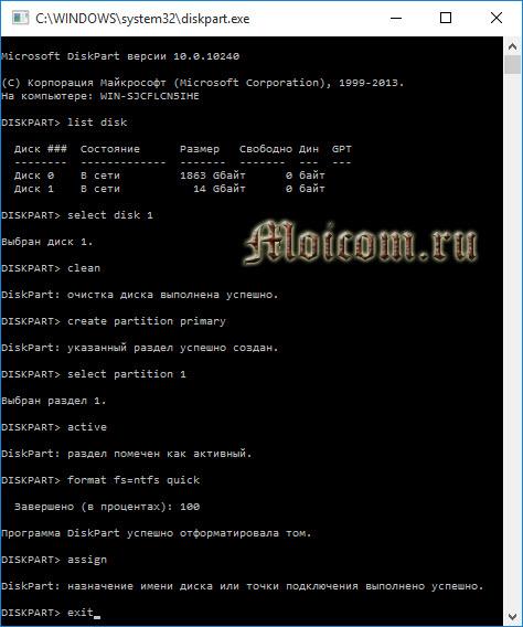 Zagruzochnaya-fleshka-Windows-10-diskpart-ili-komandnaya-stroka-instruktsii.jpg