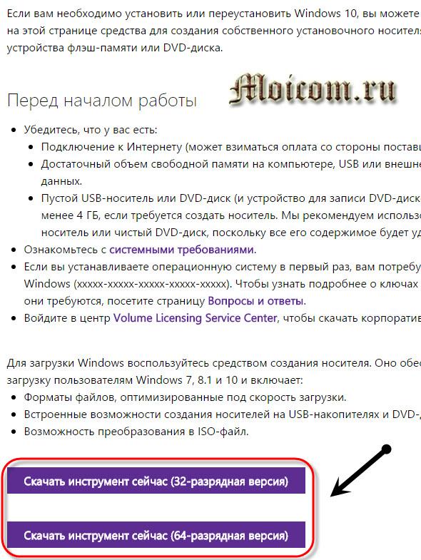 Zagruzochnaya-fleshka-Windows-10-sredstva-razrabotchikov-instruktsii-i-instrumenty.jpg