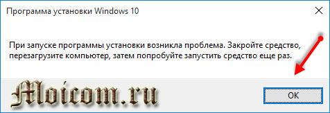 Zagruzochnaya-fleshka-Windows-10-sredstva-razrabotchikov-problemy-pri-zapuske.jpg