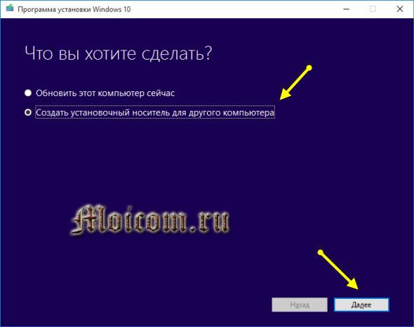 Zagruzochnaya-fleshka-Windows-10-sredstva-razrabotchikov-sozdaem-ustanovochnyj-nositel.jpg