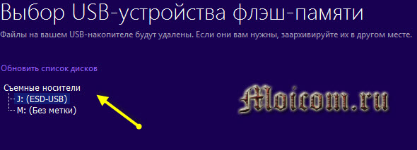 Zagruzochnaya-fleshka-Windows-10-sredstva-razrabotchikov-vybor-nositelya-iz-predlozhennyh.jpg