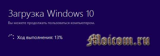 Zagruzochnaya-fleshka-Windows-10-sredstva-razrabotchikov-hod-vypolneniya-13-protsentov.jpg