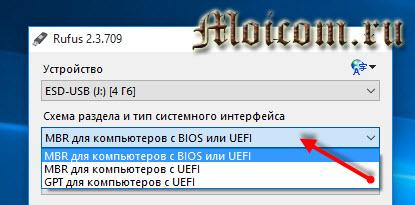 Zagruzochnaya-fleshka-Windows-10-programma-Rufus-vybor-shemy-razdela.jpg