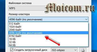 Zagruzochnaya-fleshka-Windows-10-programma-Rufus-razmer-klastera.jpg