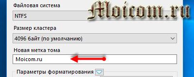 Zagruzochnaya-fleshka-Windows-10-programma-Rufus-novaya-metka-toma.jpg