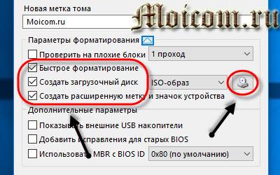 Zagruzochnaya-fleshka-Windows-10-programma-Rufus-parametry-formatirovaniya.jpg