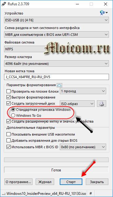 Zagruzochnaya-fleshka-Windows-10-programma-Rufus-start.jpg
