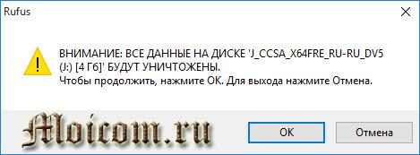 Zagruzochnaya-fleshka-Windows-10-programma-Rufus-dannye-budut-unichtozheny.jpg