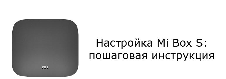 miboxs-e1588534681590.png