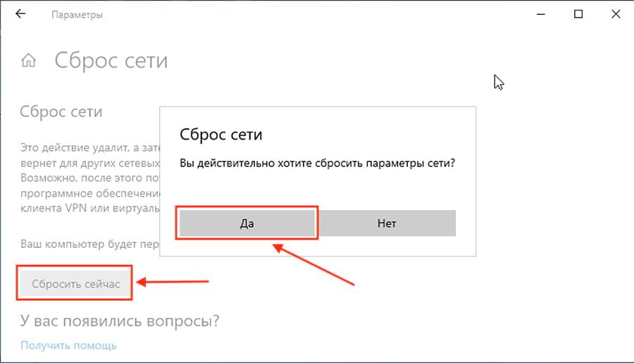 reset-ethernet-4.jpg
